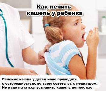 Кашель у ребенка чем лечить в домашних условиях быстро