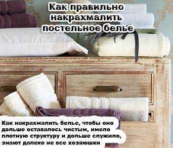 Как накрахмалить бельё в домашних условиях