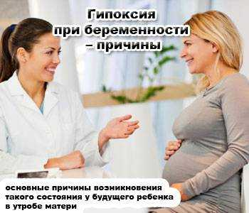 Почему при беременности тяжело дышать