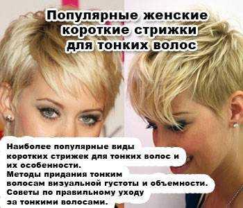 женские прически для тонких волос с заколками с фото