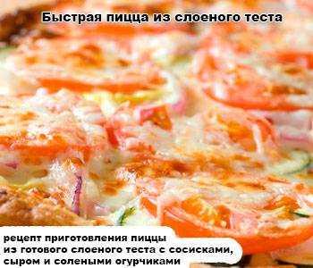 Швидка піца з листкового тіста