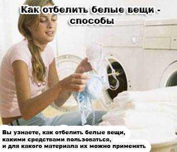 Чем отбелить белую рубашку в домашних условиях